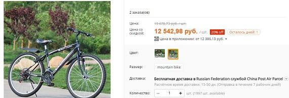 бюджетный вариант велосипеда с доставкой