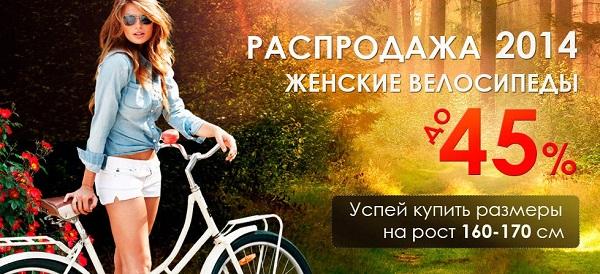 Покупать велосипеды на распродаже