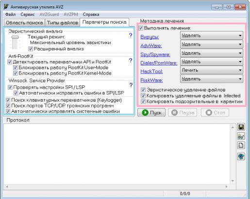 AVZ полный и тщательный вид сканирования компьютера