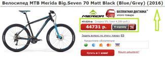 Стоимость велосипеда 2016 года