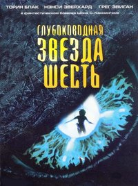 Глубоководная звезда шесть 1988 год