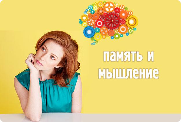 Как развить мышление и память