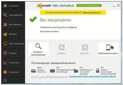 avast бесплатный антивирус для windows 7