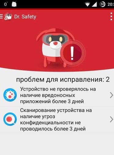 мобильная защита для android