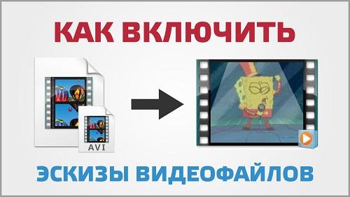 Как восстановить эскизы видео файлов