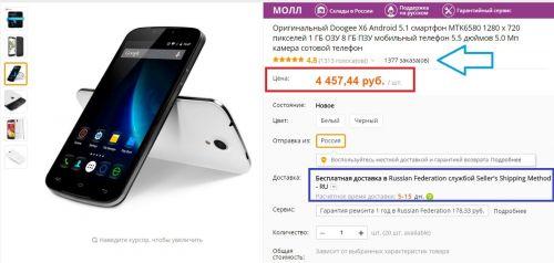 можно ли покупать смартфоны с алиэкспресс