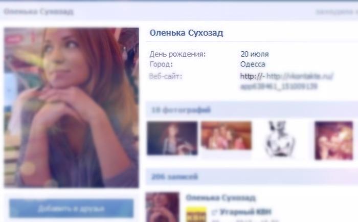 Самая сексуальная страница вконтакте
