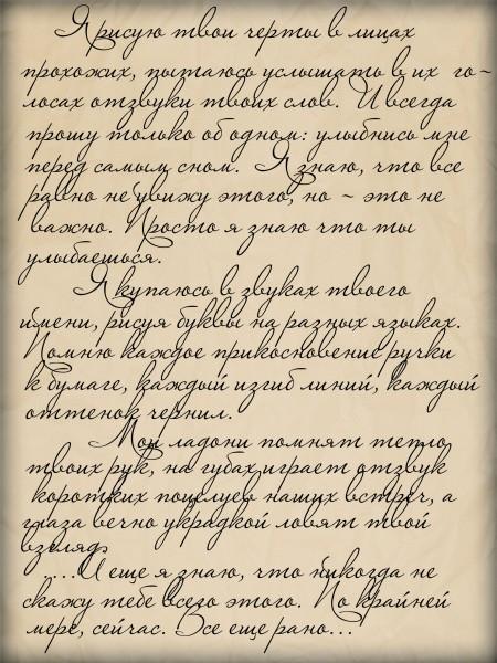 Сексуальное письмо к любимому