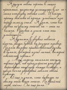 Приятные слова любимому. Что написать тебе мой милый?