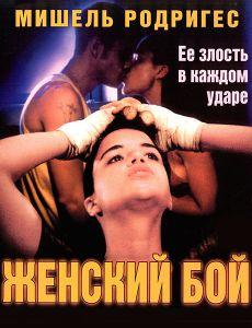 «Женский бой» фильм