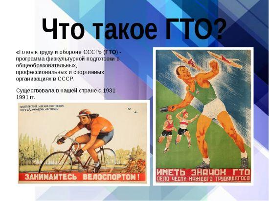 Программа ГТО