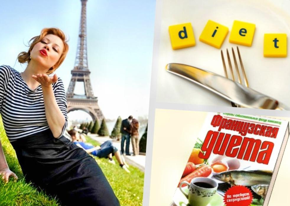 Французская диета меню на 2 недели
