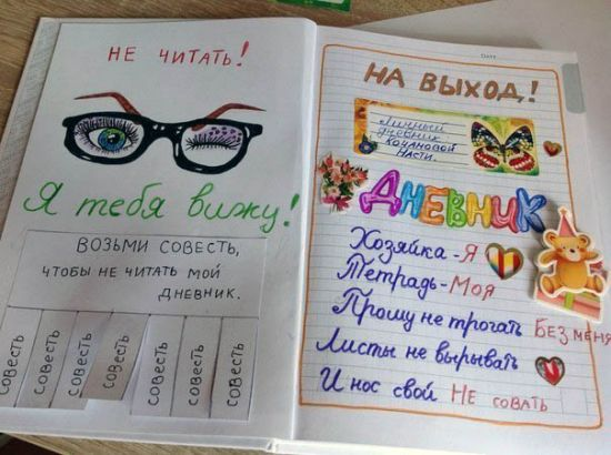классные идеи для личного дневника