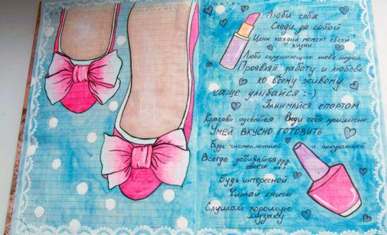 личный дневник идеи для оформления для девочки
