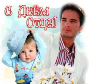 Поздравление с днем рождения папы