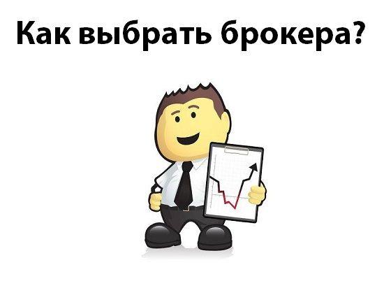 Форекс выбрать брокера московская биржа валютная торги онлайн
