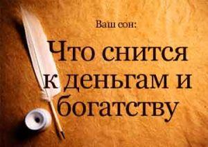 сон, сновидение, деньги, богатство, благополучие, сонник, эзотерика