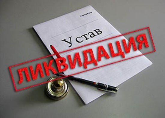 Особенности процедур регистрации и ликвидации фирм