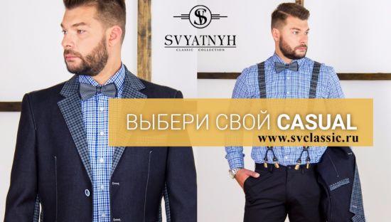 Мужские пиджаки от SVYATNYH