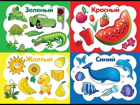Учим цвета с ребенком 1,5 лет