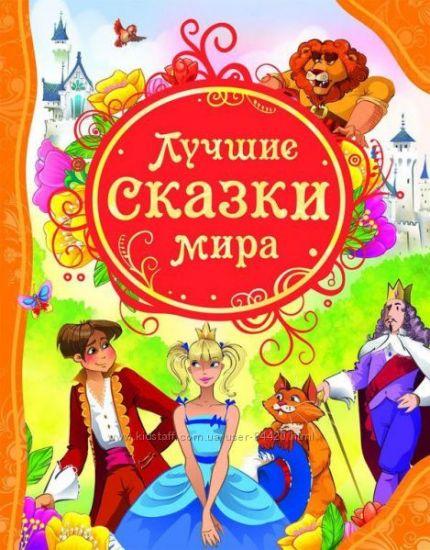 Какие сказки выбирать ребенку