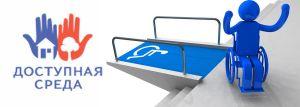 Оборудование для формирования доступной среды для инвалидов