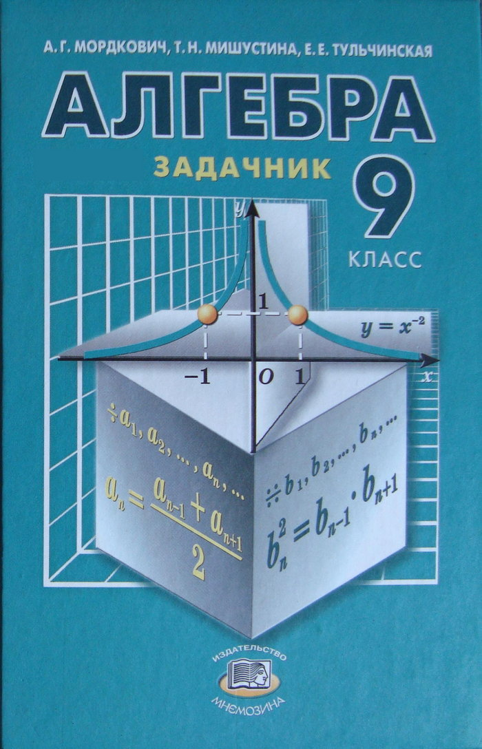 Решебник алгебра 9 класс мордкович часть 2 задачник.