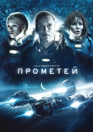 """Фильм """"Прометей"""""""