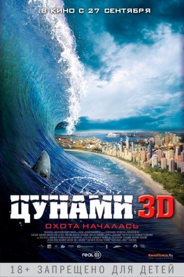 """Фильм """"Цунами 3D"""""""