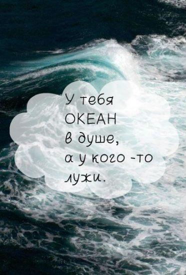 Стихи - это океан