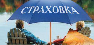 Страхование за границей и в России